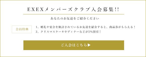 EXEXメンバーズクラブ入会募集!!